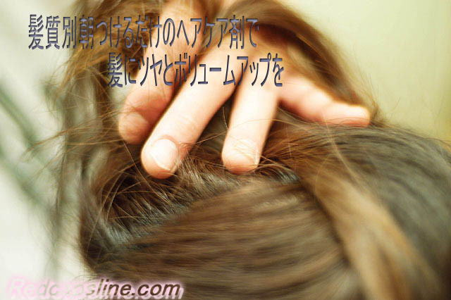 髪質別朝つけるだけのヘアケア剤で髪にツヤとボリュームアップを