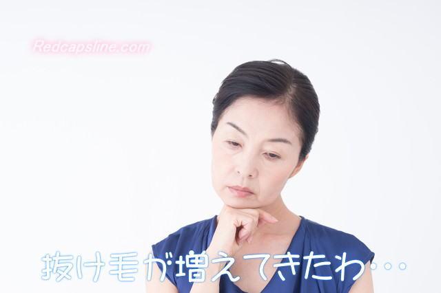 50代以降女性の髪の悩み(抜け毛)・病気?正常?抜け毛を進行させないために